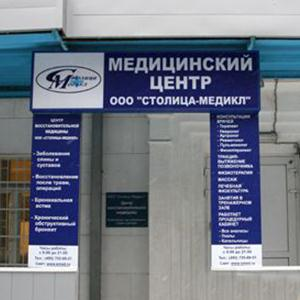 Медицинские центры Золотково