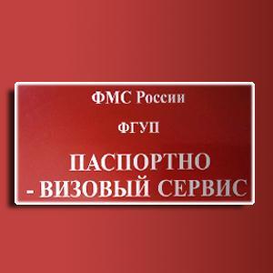 Паспортно-визовые службы Золотково