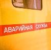 Аварийные службы в Золотково