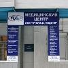Медицинские центры в Золотково