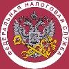 Налоговые инспекции, службы в Золотково